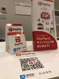 paypay_コピー
